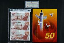 "1980 CHINA ""50th Anniversary Commemorative"" Pick#891a PMG 66 EPQ Gem UNC uncut"