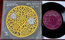 """AKSHAYA MOHANTY & TRUPTI DAS PUJAH PAIN MAJA GEETA 7"""" EP HMV (1972) EX ORIYA"""