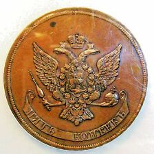 1757 RUSSIA ELIZABETH COPPER NOVODEL 5 KOPECKS NGC PROOF 63 BROWN