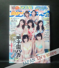 Japan 『PLAYBOY 2015 No.33』 AKB48 w/mouse pad Yuuki Mihara Yuiko Matsukawa Saaya
