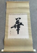 Vintage Chinese / Japanese Calligraphy On Silk With Signed / Scroll.
