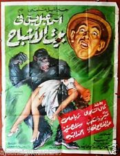 2sht House of Ghosts اسماعل يسن في بيت الأشباح Egyptian Arabic Movie Poster 50s