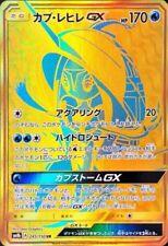 Pokemon Card Japanese - Tapu Pipi GX Gold Rare 245/150 UR SM8b - Full Art MINT