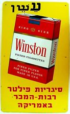 1960 Israel WINSTON CIGARETTES Hebrew LITHO TIN SIGN POSTER Jewish JUDAICA Box
