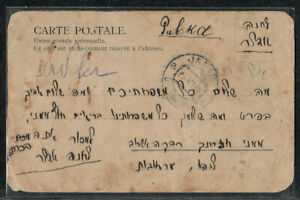 Jaffa to Rehovot Palestine Holy Land 1909 Austria Levant post - Jewish Colonies