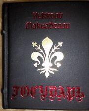 "Moderne Mini 3"" Livre Machiavelli Emperor Russe Collection Souvenir Miniature"