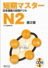 Tanki Master JLPT Japanese Language Proficiency Test Drill N2 [Second Edition)