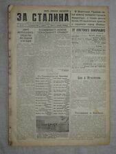 """WW2 newspaper """"За Сталина""""- """"For Stalin"""". 10. February 1945"""