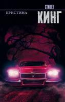 Стивен Кинг: Кристина Christine Stephen King HARDCOVER BOOK IN RUSSIAN