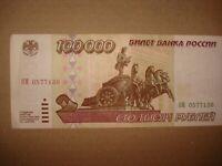 Russia 5000 Rubles 1995 UNC