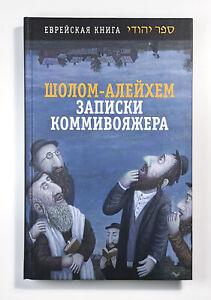 Записки коммивояжера Шолом-Алейхем Еврейская книга JEWISH RUSSIAN BOOK