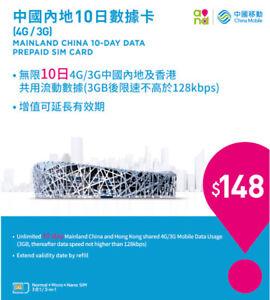 CHINA MOBILE 4G 3G CHINA HONG KONG 10 DAY UNLIMITED DATA PREPAID SIM CARD