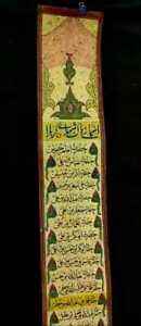 Ottoman Islamic Handwritten Quran Surah Manuscript Paper Scroll Thuluth Script