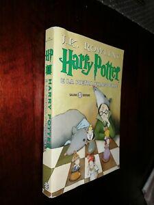 Libro Harry Potter E la pietra filosofale edizione salani 2009 brossura