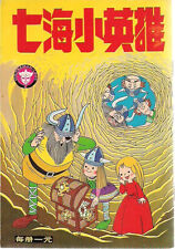 Ultraman Leo small Japanese color comic book (no Ultraman story inside)