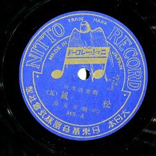 0919/Nitto Japanese record Osaka a65-Japon Male Singer-Ethno-gomme laque