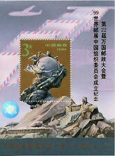 STAMP / TIMBRE DE CHINA / CHINE NEUF BLOC N° 70 ** FONDATION DE L' U.P.U.T.P.