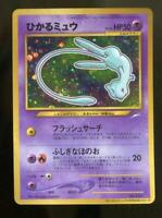 Old Pokemon Card Shining Mew No.151 CoroCroro Promo Excellent #118 ⑥