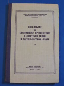 1958 Book Soviet Russian Medical Education of soldier Red Army USSR manual rule