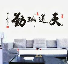 God Reward Diligent Oriental Wall Stickers Decal Removable Art Vinyl Decor DIY