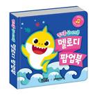 Внешний вид - Pinkfong Baby Shark Family Korean Language Melody POP-UP Book For Baby & kids