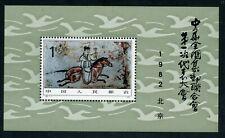 China 1982 Souvenir Sheet J85 Scott 1803 MNH S46