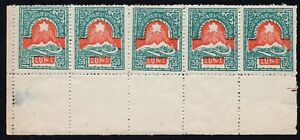 Armenia 1922 strip of 5 stamps Lapin#H50 MH shift red to the left №3 CV=10€