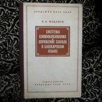 1958 Система Словообразования... Башкирском Языке; BASHKIR Language Verb RUSSIAN