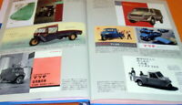 MAZDA - A Record of Eternal Challenge book,japanese,japan,automobile #0359