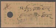 India Bharatpur Court Fee Revenues #43 used 4A Type 3A 1920 cv $60
