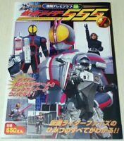 Kamen Rider 555 Book #1 w/Sticker Poster Tokuma TV Graph Tokusatsu Masked