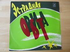 Extremely Rare LP from Russia,  Ectpahar Opbnta, Elvis Presley (2 songs)