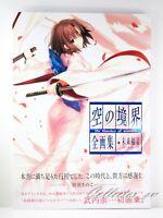 3 - 7 Days JP | Kara no Kyoukai Garden of Sinners Takashi Takeuchi Art Book