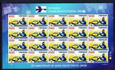 INDONESIA 2012 SG3481 50th Ann Asian Pacific Postal Union sheetlet u/m. Cat £75