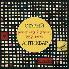 RUSSIAN RETRO MUSIC Compilation  BEST SONGS (SOVIET EASY LISTENING) CD