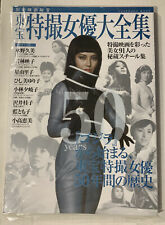 Japan Import Kumi Mizuno Heroines 50 Years Godzilla Brand New Book Astro Monster