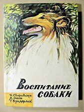 Raising a dog Dog training I. Swarovski 1992 Book Russia