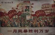"38""chinese Silk tangka Leader Maozedong January Revolution Victory Thangka"