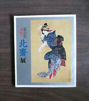 Hokusai Katsushika Exhibition Catalog Municipal Museum Of Art Kyoto 1977 Scarce
