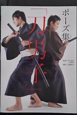 JAPAN Pose Book: Katana (Sword) Danshi