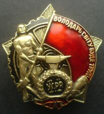 USSR  Russian Military Collection Order of the Red Banner Ukrainian SSR