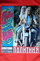 BRIGITTE BARDOT SYLVIE VARTAN ON MOTORCYCLE COVER 1968 RARE EXYU MAGAZINE