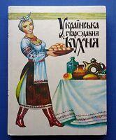1993 USSR Soviet Ukrainian Book Ancient Cuisine National cooking cookbook Borsch