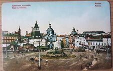 """Postkarte Moskau Motiv """"Altes Moskow, Lubyanskaya Square""""  NEU"""