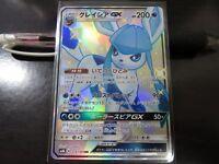 Pokemon card SM8b 215/150 Glaceon GX SSR Ultra Shiny Japanese