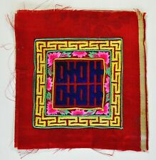 """Chinese """"Double Happiness"""" Wedding Patch, c. 1946"""