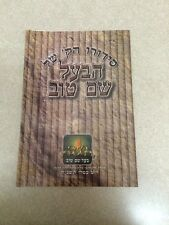 Sidur of the Baal Shem Tov / Sample Pages