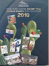 ISRAEL 2010  COMPLETE YEAR SET BOOK WITH STAMPS & S/SHEETS MNH