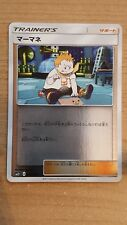 Pokemon card SM2+ sophocles reverse holo 048/049