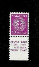 RR 1948 ISRAEL STAMP DOAR IVRI 10M WITH TAB  ERROR  LOW START
